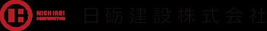 日砺建設株式会社